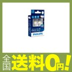 PHILIPS(フィリップス) ポジションランプ LED バルブ T10 6000K 130lm 12V 1.3W エクストリームアルティノン X-treme Ultinon