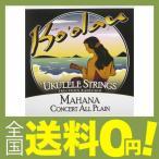 ショッピングconcert MAHANA CONCERT PLAIN コンサート用 ウクレレ弦セット (クリアナイロン)