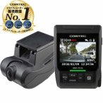 コムテック ドライブレコーダー HDR-751GP 200万画素 Full HD 日本製&3年保証 駐車監視機能搭載(駐車監視・直接配