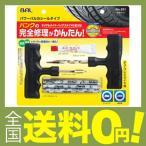 BAL ( 大橋産業 ) パンク修理キット パワーバルカシールタイプ 831 (HTRC3)