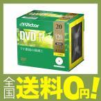 ビクター(Victor) 1回録画用 DVD-R VHR12JP20J1  (片面1層/1-16倍速/20枚)