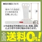 ササキ(SASAKI) 体操 スキルプロテクター Mサイズ P-108
