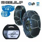 wheels(ホイールズ) タイヤチェーン 亀甲型 ジャッキアップ不要 9mm 235/45R19 (235/45/19 235-45-19 235/45-19) CBC-KNS130-15