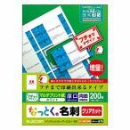エレコム 名刺用紙 マルチカード A4サイズ クリアカット 200枚 (8面×25シート) 厚口 両面印刷 マルチプリント紙