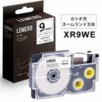 Lemero カシオ用 ラベルライター ネームランド XR-9WE 互換テープカートリッジ 白地黒文字 幅9mm 長さ8m テプラテ