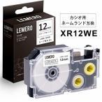Lemero カシオ用 ラベルライター ネームランド XR-12WE 互換テープカートリッジ 白地黒文字 幅12mm 長さ8m テプラテ