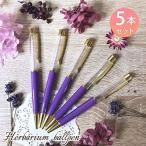 Ever garden ハーバリウムボールペン 中栓改良タイプ 本体のみ 5本セット 手作り キット ゴールド DIY専用 ハンド