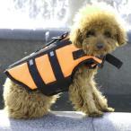 Sサイズ ペット 犬 ライフジャケット フローティング ベスト 安全 海 川 救命胴衣 小型犬 保護 川遊び