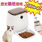 VOOPH スマートペット自動給餌器 犬猫 自動餌やり器 ペットフードオートフィーダ 猫自動給餌器 餌入れ 給餌機