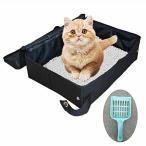 ペット 犬 猫 携帯トイレ 猫トイレ おでかけ猫トイレ ポータブルトイレ 猫用 トイレ本体 訓練 猫 しつけるト