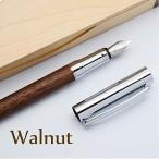 LACHIEVA LUX 高級筆記具 天然木クルミ、ドイツ製のペン先 細字万年筆ギフトセット 入学 贈り物