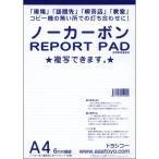 ノーカーボン 複写 レポート用紙 横罫 (A4 3冊入り)