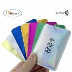 BTtime スキミング防止 カードケース RFID 保護 磁気防止 磁気スキミング防止 ICカード磁気エラー防止 薄型 防水