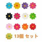 可愛い 太陽花 フラワー 刺繍 13種 13枚セットアップリケ ワッペン アイロンで貼り付け 縫い付け 手作り 手芸