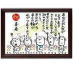 喜寿祝い 喜寿 プレゼント お地蔵イラスト メッセージ額 お祝い 名前 詩 (幸せの輪)