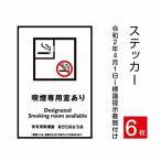 「喫煙専用室あり」 禁煙 喫煙禁止 標識掲示 ステッカー 背面グレーのり付き 屋外対応 防水◎ 店舗標識や室