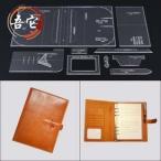 JD 小物 アクリル型紙 レザークラフト用品 (システム手帳)