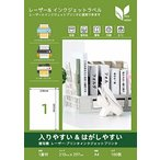 Anylabel 運送 ラベルシール 1面 配送ラべル A4-100枚, ラベル用紙 自分が貼る 剥離しやすい インクジェットプリン