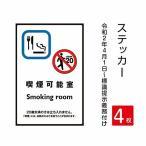 「喫煙可能室」 禁煙 喫煙禁止 標識掲示 ステッカー 背面グレーのり付き 屋外対応 防水◎ 店舗標識や室内掲