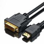 LUONOCAN DVI HDMI 変換ケーブル双方向伝送ケーブル 1080P対応 金メッキ端子 (タイプAオス - DVI24pinオス)DVI-D HDMI 変換