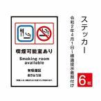 「喫煙可能室あり」 禁煙 喫煙禁止 標識掲示 ステッカー 背面グレーのり付き 屋外対応 防水◎ 店舗標識や室