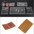 JD ケース・カードアクリル型紙 (名刺入れ3)