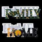 DIYBravo アルファベット シリコンモールド 英字 Home Family 手作り エポキシ樹脂 レジン液 2セット キャンドル 石