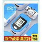 血中酸素計  血中酸素濃度計 血中酸素濃度測定器 血中酸素濃度 正常値 高齢者 年齢 心拍計 心拍数 脈拍計 脈拍測定器 指先