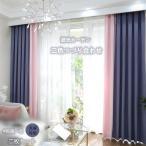 カーテン 遮光 90% 1枚 北欧風 2色 おしゃれ  オーダーカーテン 厚地 ドレープ 防音 断熱 上品 洗濯 おすすめ シンプル