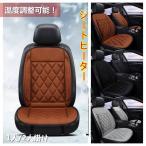 シートヒーター 1人掛け 2人掛け ホットカーシート ヒーター内蔵シートカバー 運転席 助手席 シガー電源 DC12V