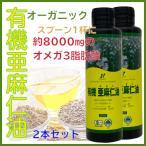 亜麻仁油 アマニ油 250ml 2本セット ニューサイエン
