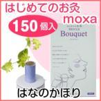 せんねん灸 はじめてのお灸moxa 150コ入 業務用 Bouquet はなのかほり