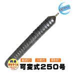 可変式オモリ「おもりくん」 レギュラー250号 釣具 フィッシング 釣り アウトドア