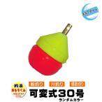 釣具 おもり 30号 (可変式オモリ カラータイプ)