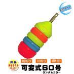釣具 おもり 60号 (可変式オモリ カラータイプ)
