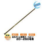 可変式オモリ「おもりくん」 専用ホールピン250号 釣具 フィッシング 釣り アウトドア