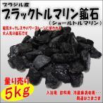 トルマリン ブラックトルマリン(ショール)鉱石 5kg (量り売り)/24%OFF/自宅のお風呂で温泉気分 マイナスイオン効果 遠赤外線効果 消臭効果