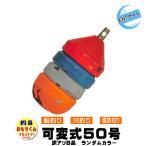 釣具 オモリ50号 釣り・釣具のおもり「おもりくん」訳アリ品50号カラータイプ 可変式おもり/セール特価/フィッシング アウトドア