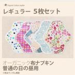 Yahoo!シンビモール[オーガニック布ナプキン]普通の日の昼用(S)5枚セット【おりもの・尿漏れ(失禁)・布ナプキン・オーガニック布ナプキン・生理用品・有機栽培綿・月経布・】