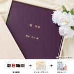 記念日新聞 卒寿祝い 90歳 お祝い 記念日セット 朝日新聞 メッセージカード ルーペ付