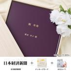 お誕生日新聞 卒寿祝い 90歳 お祝い 記念日セット 日本経済新聞 メッセージカード ルーペ付