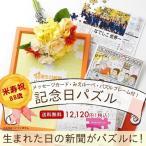 お誕生日新聞 米寿祝い 88歳 ギフト 記念日パズル 日本経済新聞 パズルフレーム メッセージカード ルーペ付