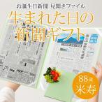 米寿のお祝い プレゼント 88歳のお祝い 男性 女性 生まれた日の新聞 誕生日 お祝いセット (0歳、20歳)新聞2枚セット