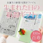 百寿 お祝い プレゼント 100歳のお祝い 男性 女性 生まれた日の新聞 誕生日 お祝いセット (0歳、20歳)新聞2枚セット