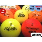 ロストボール ランク1 カラーボール混合 30P