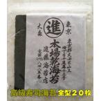 高級寿司海苔 20枚 送料無料 焼き海苔 有明海産 5枚増量中 (訳ありではないです)