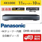 【送料無料】DMR-4X1000�