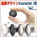 イヤホン おすすめ ワイヤレス bluetooh4.1 iphone  アンドロイドイヤフォン 人気デザイン UFO 4色アソート【イヤーフック1個プレゼント中】