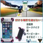 自転車スマホホルダー  バイク 固定マウント スマートフォンiPhone iPad mini X peria ポケモンGo
