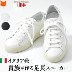 ショッピングイタリア イタリア製 高級 レザー スニーカー ホワイト ソール 厚底  白 黒 レディース